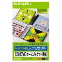 エレコム CD/DVDケースジャケット表紙 EDT-SCDI