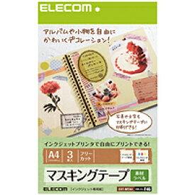 エレコム オリジナルのマスキングテープがインクジェットプリンタで作れるマスキングテープラベル用紙 EDT-MTA4