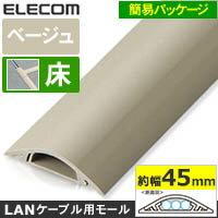 エレコム LANケーブル エコ素材床用モール(配線モール/ケーブルカバー) LD-GAE1307