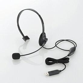 エレコム USBヘッドセットマイクロフォン/片耳オーバーヘッド/1.8m HS-HP21UBK