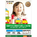 光沢写真用紙/光沢紙厚手/A3/20枚:EJK-GANA320[ELECOM(エレコム)]【税込2160円以上で送料無料】