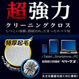 エレコム 超強力クリーニングクロス 超極細繊維ベリーマX Sサイズ KCT-007GY