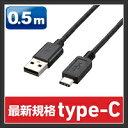 エレコム USB2.0ケーブル(A-TypeC)0.5m U2C-AC05BK