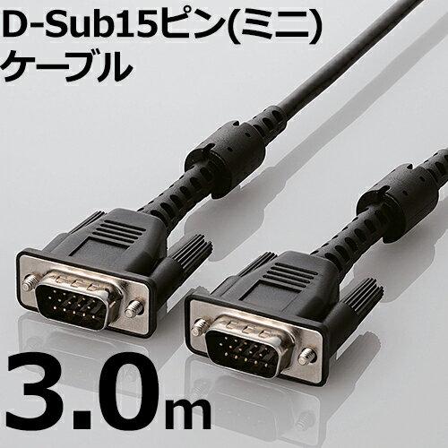 エレコム VGAディスプレイケーブル D-Sub15ピン(ミニ)ケーブル 高耐久 3.0m ブラック CAC-S30BK