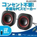 パソコン用USB電源2.0chスピーカー:MS-P06UBR[ELECOM(エレコム)]【税込2160円以上で送料無料】