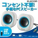 パソコン用USB電源2.0chスピーカー:MS-P06UWB[ELECOM(エレコム)]【税込2160円以上で送料無料】
