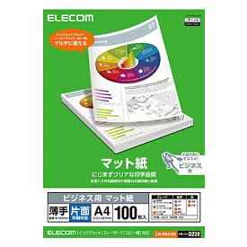 エレコム ビジネス用マット紙(A4、薄手、片面100枚) EJK-MHA4100