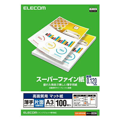 エレコム 高画質用スーパーファイン紙(A3、薄手、片面100枚) EJK-SUPA3100