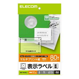 エレコム 表示ラベル CD/DVD/Blu-rayメディアケース用 マルチプリント紙 80枚 8面×10シート 罫線/黒 EDT-MJKL2