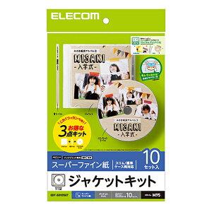 エレコム ジャケットキット CDラベル CD/DVD/Blu-ray メディアケース 用 スーパーファイン紙 10セット入 EDT-SDVDSET