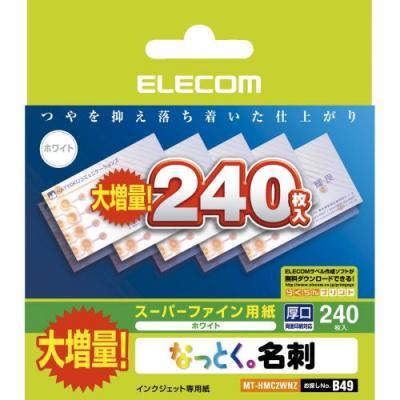 エレコム 名刺用紙 なっとく名刺(増量版) MT-HMC2WNZ