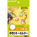 エレコム 手作りキット キーホルダー 丸型 3個入り EDT-KH1