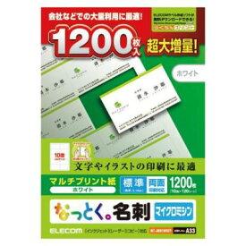 エレコム 名刺用紙 なっとく名刺 マルチプリント紙 ホワイト 標準 1200枚 (A4 120シート) MT-JMN1WNZP