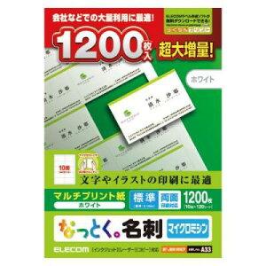 なっとく名刺 (マイクロミシン・標準) 10面×120シート 1200枚 MT-JMN1WNZP