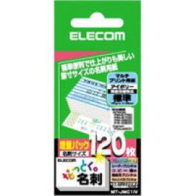 エレコム 名刺用紙 なっとく名刺 標準 上質紙 アイボリー MT-JMC1IV