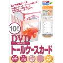 エレコム DVDジャケット用紙 トールケース用 光沢紙 10枚入り EDT-KDVDT1