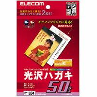エレコム はがき用紙 インクジェット用光沢紙 郵便番号枠入り 50枚 EJH-CGH50
