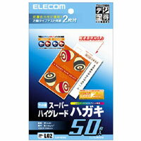エレコム はがき用紙 スーパーファイン紙 郵便番号枠入り 50枚 EJH-SH50