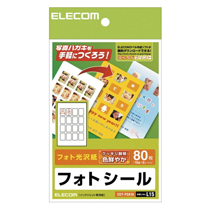 エレコム フォトシール フォト光沢紙 はがきサイズ 16面(W24×H17mm) 5シート入り EDT-PSK16