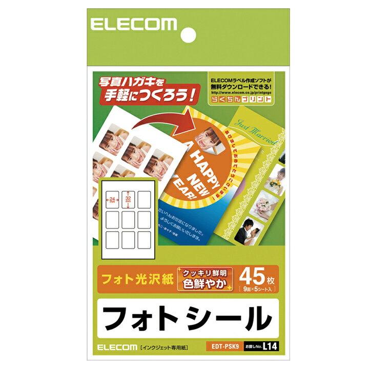 エレコム フォトシール フォト光沢紙 はがきサイズ 9面(W32×H24mm) 5シート入り EDT-PSK9