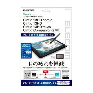 エレコムペンタブレットブルーライトカットフィルム反射防止WacomCintiq13HD対応TB-WC13FLBLN