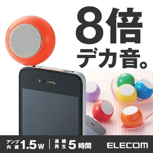 エレコム スマホスピーカー コンパクトモノラルスピーカー オレンジ ASP-SMP050DR