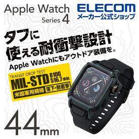 エレコム Apple Watch 44mm 用 ケース アウトドア レジャー 保護ケース 耐衝撃 NESTOUT apple watch series 5 対応 アップルウォッチ アップルウォッチ5 カバー ベルト ケース ブラック AW-44BCNESTBK