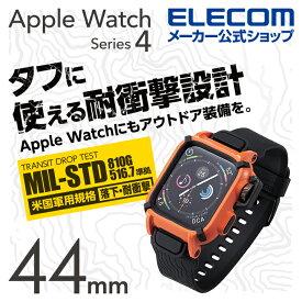エレコム Apple Watch 44mm 用 ケース アウトドア レジャー 保護ケース 耐衝撃 NESTOUT apple watch series 5 対応 アップルウォッチ アップルウォッチ5 - オレンジ AW-44BCNESTDR