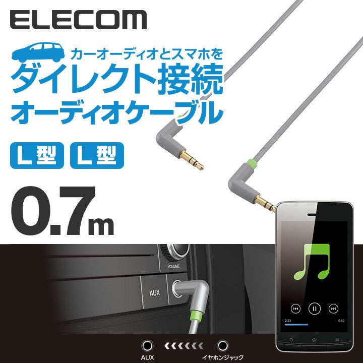 エレコム 車載用オーディオケーブル 耐熱仕様 L型-L型 0.7m グレー CAR-35LL07GY