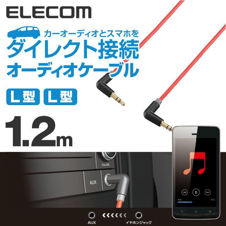 エレコム 車載用オーディオケーブル 耐熱仕様 L型-L型 1.2m レッド CAR-35LL12RD