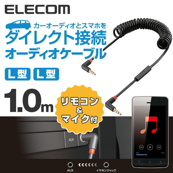 エレコム 車載用オーディオケーブル リモコンマイク付 カールタイプ L型-L型 1.0m ブラック CAR-35RMCLLSBK