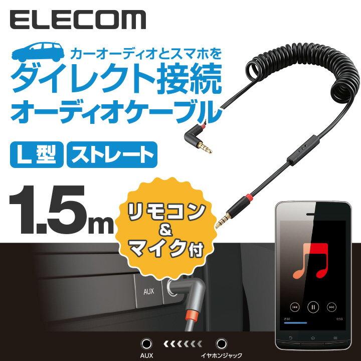 エレコム 車載用オーディオケーブル リモコンマイク付 カールタイプ L型-ストレート 1.5m ブラック CAR-35RMCLMBK