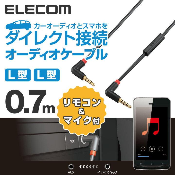 エレコム 車載用オーディオケーブル リモコンマイク付 L型-L型 0.7m ブラック CAR-35RMLL07BK