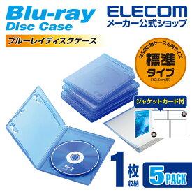 エレコム ディスクケース Blu-ray DVD CD 対応 Blu-rayケース DVDケース CDケース 1枚収納 5枚セット クリアブルー CCD-BLU105CBU