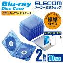 エレコム ディスクケース Blu-ray/DVD/CD対応 2枚収納 10枚セット クリアブルー CCD-BLU210CBU