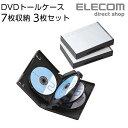 エレコム ディスクケース DVDトールケース 7枚収納 3枚セット ブラック CCD-DVD10BK