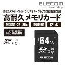エレコム 高耐久SDXCメモリカード 64GB UHS-I U1 Class10 MF-ACSD64GU11/H