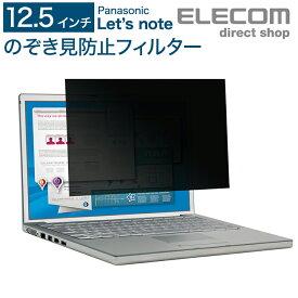 エレコム Panasonic Let's note 12.5インチ用のぞき見防止フィルター EF-PFSP03