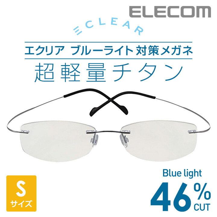 エレコム エクリア 超軽量ブルーライト対策メガネ/Sサイズ/クリアレンズ G-BUC-L01SSV