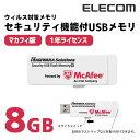 [アウトレット]【送料無料】ウィルス対策USBメモリ(マカフィー)[マカフィ版 1年ライセンス 8GB]:HUD-PUVM08GA1【ELECOM(エレコム):エレコムダイレクトショップ】