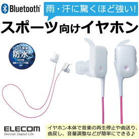 エレコム Bluetoothワイヤレスイヤホン 防水 連続再生4.5時間 ホワイト LBT-HPC11WPWH
