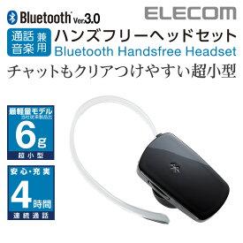 ロジテック 小型 Bluetooth ワイヤレス ヘッドセット マイク 通話 音楽対応 イヤホン マイク 片耳 ブルートゥース iphone スマホ ブラック LBT-MPHS400MBK