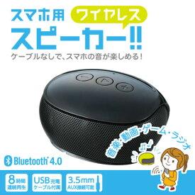 エレコム Bluetoothワイヤレススピーカー 8時間再生 Bluetooth4.0 モノラル ブラック LBT-SPP20BK