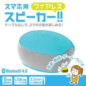 エレコム Bluetoothワイヤレススピーカー 8時間再生 Bluetooth4.0 モノラル ブルー LBT-SPP20BU