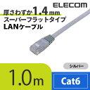 エレコム LANケーブル cat6 スーパーフラットLANケーブル 1m シルバー LD-GF/SV1