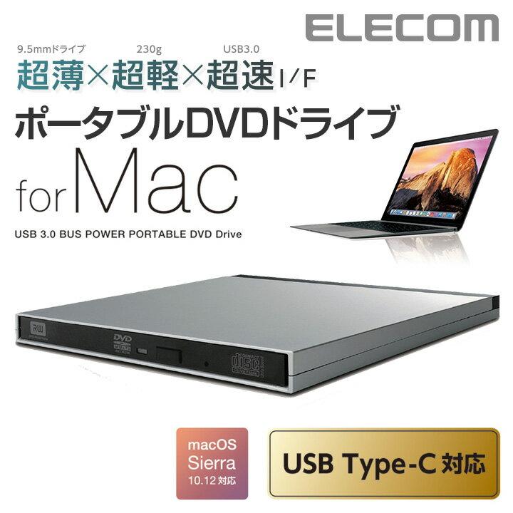 ロジテック Mac専用 ポータブルDVDドライブ USB3.0 Type-C変換ケーブル付属 シルバー LDR-PUD8U3MSV 【店頭受取対応商品】