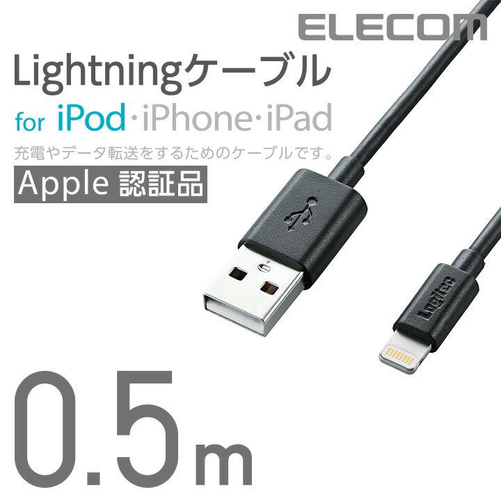 ロジテック Lightningコネクタ対応ケーブルLightningコネクタ-USB Aコネクタ 0.5m LHC-UALO05BK