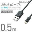 [アウトレット]Lightningコネクタ対応ケーブル[Lightningコネクタ-USB Aコネクタ][0.5m]:LHC-UALO05BK[Logitec(ロジ…