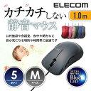 静音マウス サイレントスイッチ 読み取り高性能 BlueLEDマウス 5ボタン 有線 ブラック [Mサイズ]:M-BL25UBSBK[ELECOM(エレコム)]...