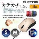 静音マウス サイレントスイッチ 読み取り高性能 BlueLEDマウス 5ボタン 有線 ゴールド [Mサイズ]:M-BL25UBSGD[ELECOM(エレコム)]【税込2160円以上で送料無料】